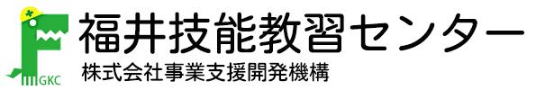 福井技能教習センター|福井市|